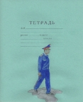 15_'Policeman-2',-2011,-watercolour-on-Soviet-school-book,-20.7cm-x-17cm-_15